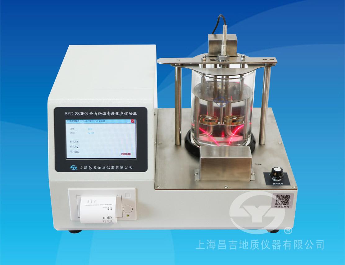 上海昌吉全自动沥青软化点试验器SYD-2806G