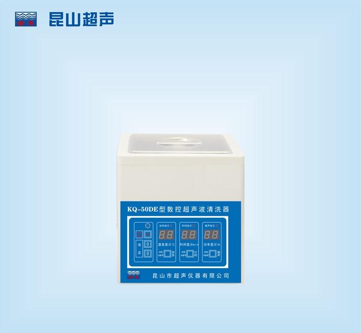 昆山舒美数控超声波清洗器KQ-50DE