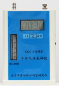 北京劳保所个体气体采样器GQC-2